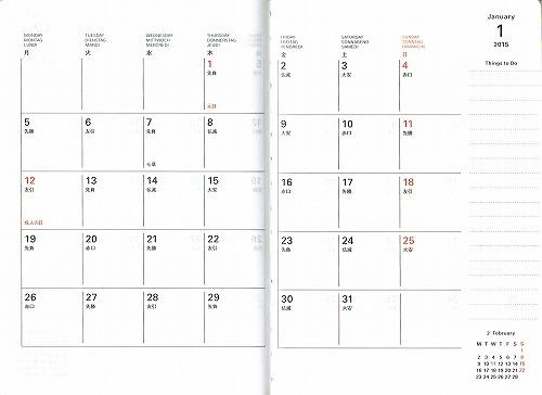 カレンダー 2015年2016年カレンダー : スニーフ 2015年スケジュール帳 ...